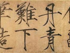 宋徽宗趙佶書法藝術