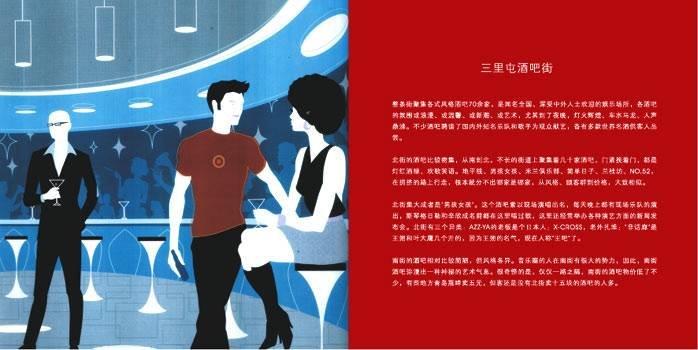 红鹤沟通地产项目作品集(4)