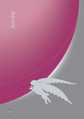 著名设计师陈幼坚海报作品欣赏(2)
