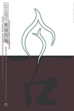 著名设计师陈幼坚海报作品欣赏(3)