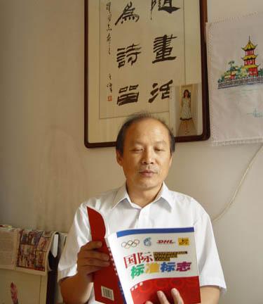 天津专家设计2008北京奥运交通标志