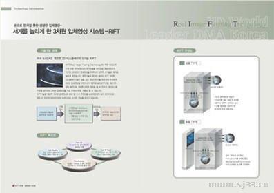 韩国画册版式设计欣赏(1)(10)