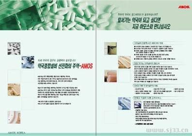 韩国画册版式设计欣赏(2)