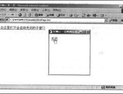 Dreamweaver设计自动关闭的网页
