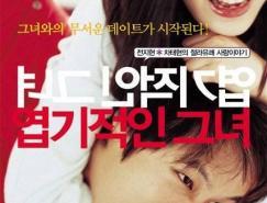 韩国电影海报欣赏