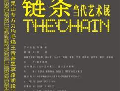 鏈條--當代藝術展即將于11月1日在長沙銳锝畫廊展出