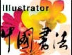 Illustrator展示中國書法