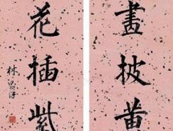 林則徐書法作品