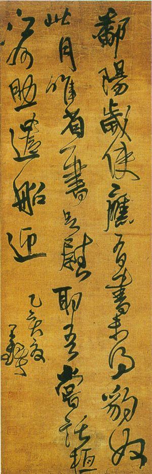 童丽十八相送之三歌谱-1646年),草书绢本,文语一则.凡四行,共68字.纵227cm,横47