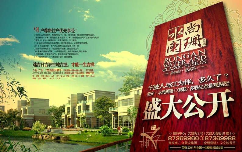 水尚阑珊精美广告设计欣赏(2)
