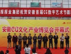安徽CG文化产业博览会在合肥开幕