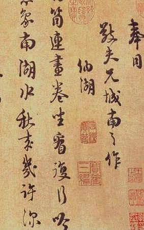 宋代理学大师朱熹书法作品