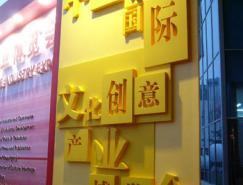CCII2006文化創意產業博覽會實況報道(二)