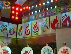 第六届全国城运会会徽、吉祥物揭晓