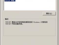 Windows2003Server服务器安全配置