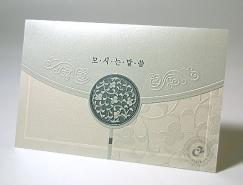 韩国时尚喜贴设计欣赏