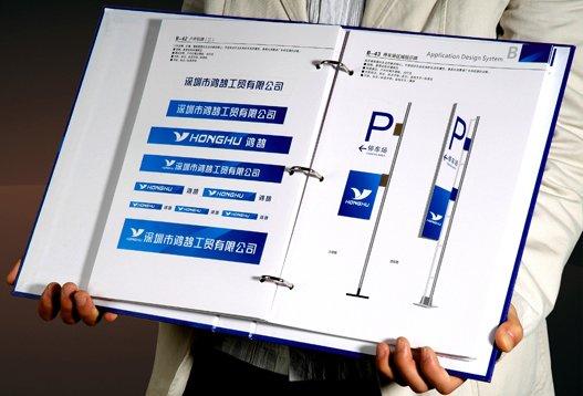 海力品牌顾问:VI设计作品