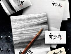 西林设计:画册设计作品欣赏