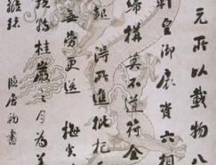 清代書法家劉墉(1719~1804)