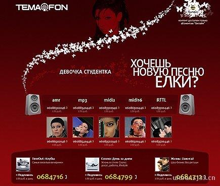 一组俄罗斯设计师网页设计