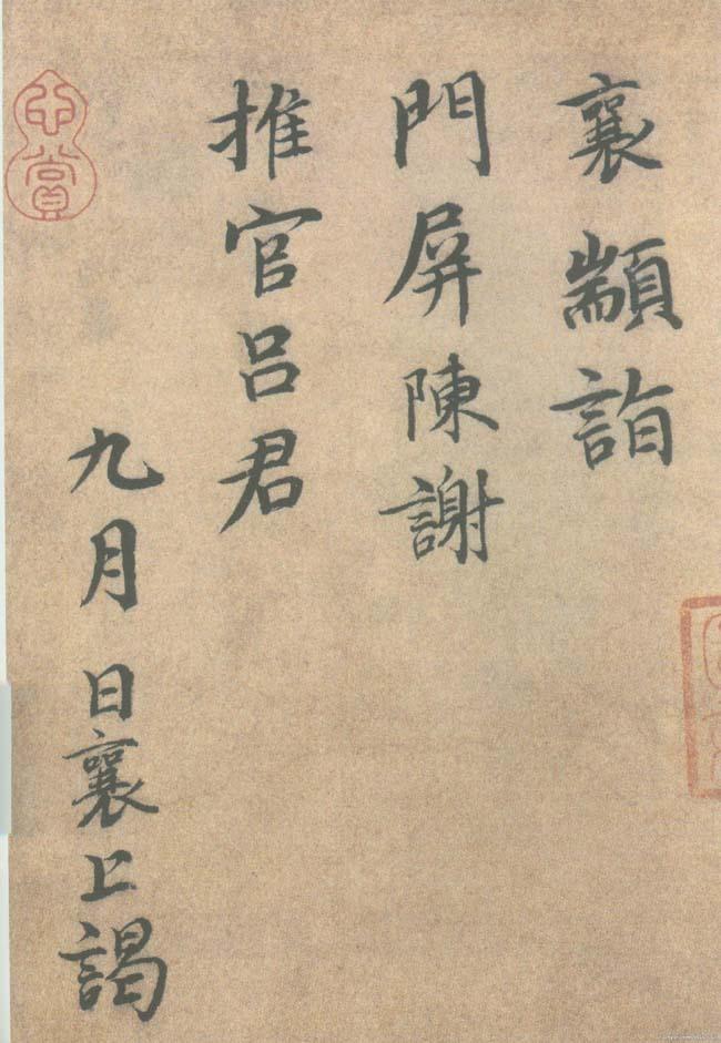 宋家沟 望海高歌歌谱-宋代书法家蔡襄 1012 1067