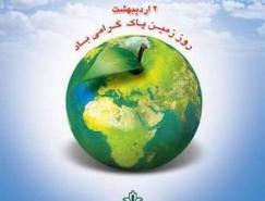 Aminelahi海报设计欣赏