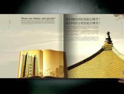 绿地世纪城楼书设计欣赏