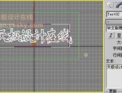 3DsMAX9.0制作閃光文字特效片頭