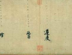 徐浩書法欣賞(703—782)