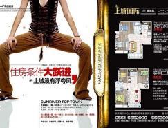 祥源·上城國際:房產廣告設計