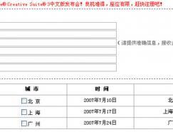 AdobeCreativeSuite3中文版发布会活动正