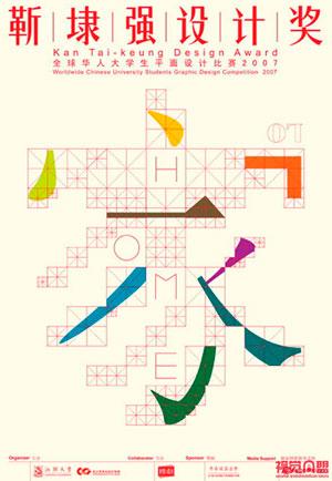埭强设计奖2007网站模型大学生平面设计各大室内设计华人3dmax全球图片
