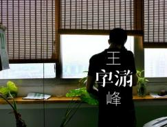 字游王峰:字体设计师王峰专访