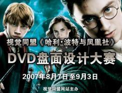 视觉同盟《哈利·波特与凤凰社》DVD盘面设计大赛