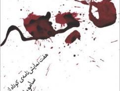 伊朗设计师saedmeshki书籍封面设计