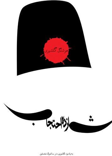 伊朗AlirezaMostafazadeh海报设计