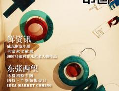 设计•中国电子杂志创刊号