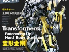 《数码设计·CGWORLD》8月刊内容抢鲜知