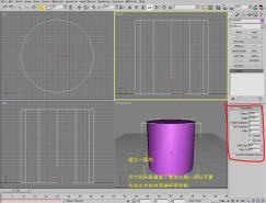 3DMAX建模:冰淇淋杯的制