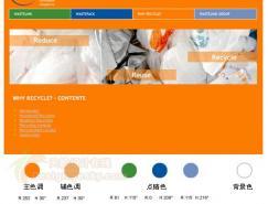 网页设计配色应用实例之橙色