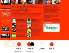网页设计配色应用实例之红色