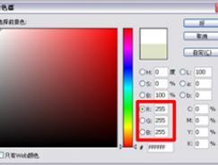 网页配色基础:色彩的RGB模式和HSB模式