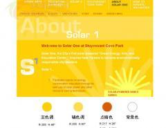 网页设计配色:色彩的调和
