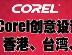 2007Corel创意皇冠新2网大赛