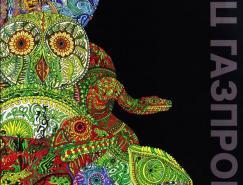 俄罗斯动物插画月历365bet