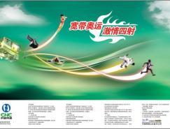 山东网通奥运广告设计
