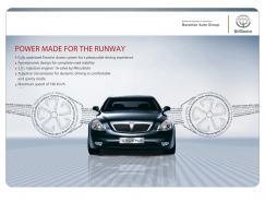 中華轎車平面廣告設計