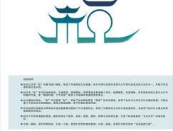 """""""杭州城市标志设计""""进入最"""