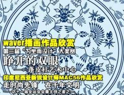 《设计·中国》电子杂志第二期正式发布