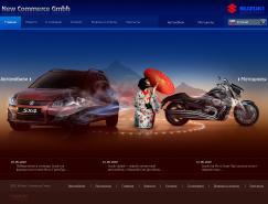 SUZUKI网站设计欣赏